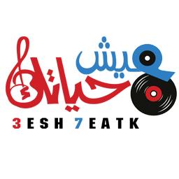 Radio 3esh 7ayatk راديو عيش حياتك