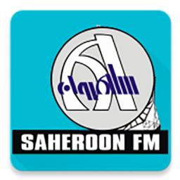 طبيق اذاعة ساهرون FM 99.6