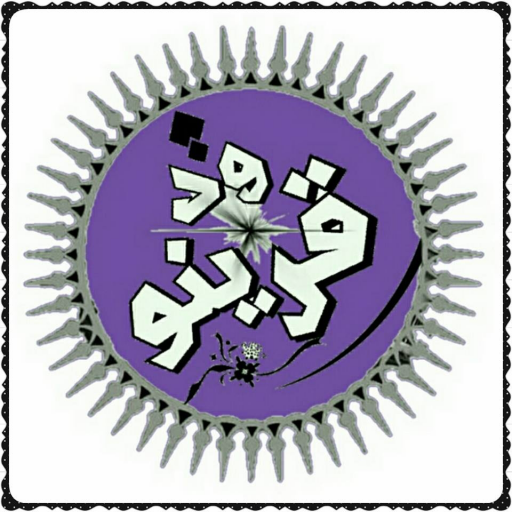 Quran Radio - Shiekh Al Zain