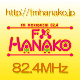 FM-HANAKO 82.4MHz