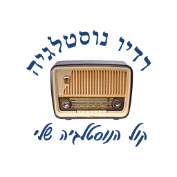 Radio Nostalgia Israel