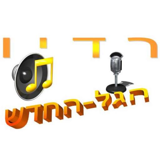 רדיו הגל החדש