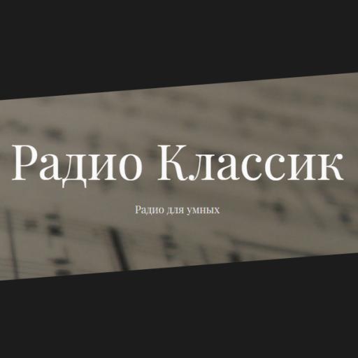Радио Классик - Classic 100.9