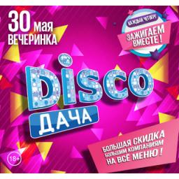 Radio Dacha Disco