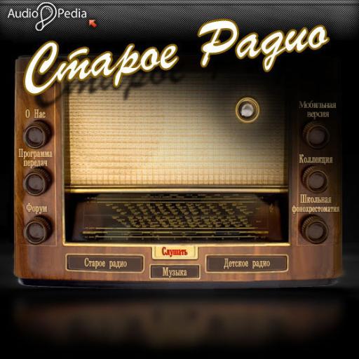 Staroe Radio Detskoe