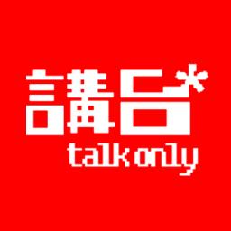 講台 talkonly