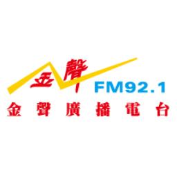 金聲廣播電台 92.1