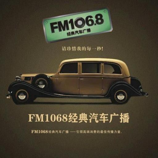 经典汽车广播(绍兴)FM106