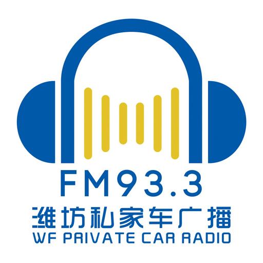 潍坊933私家车广播