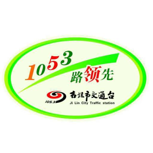 吉林市人民广播电台交通音乐广播