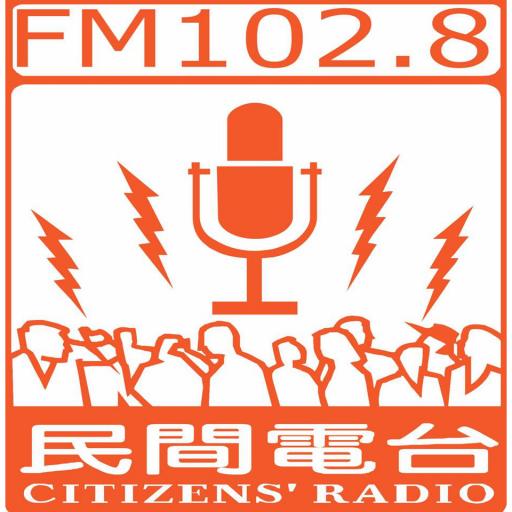 民間電台(CITIZENS' RADIO)