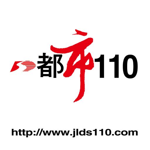 吉林市人民广播电台经济频率