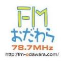 FMおだわら78.7MHz