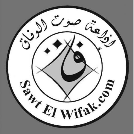 Sawt El Wifak - صوت الوفاق