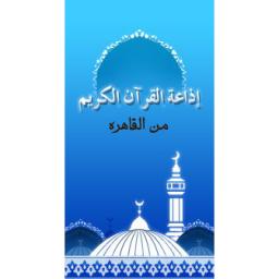 Radio Quran Cairo اذاعة القرآن القاهرة