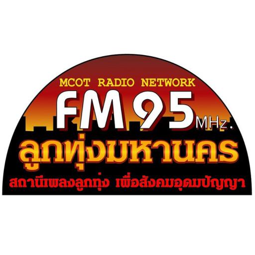 ลูกทุ่งมหานคร อสมท FM 95 MHz