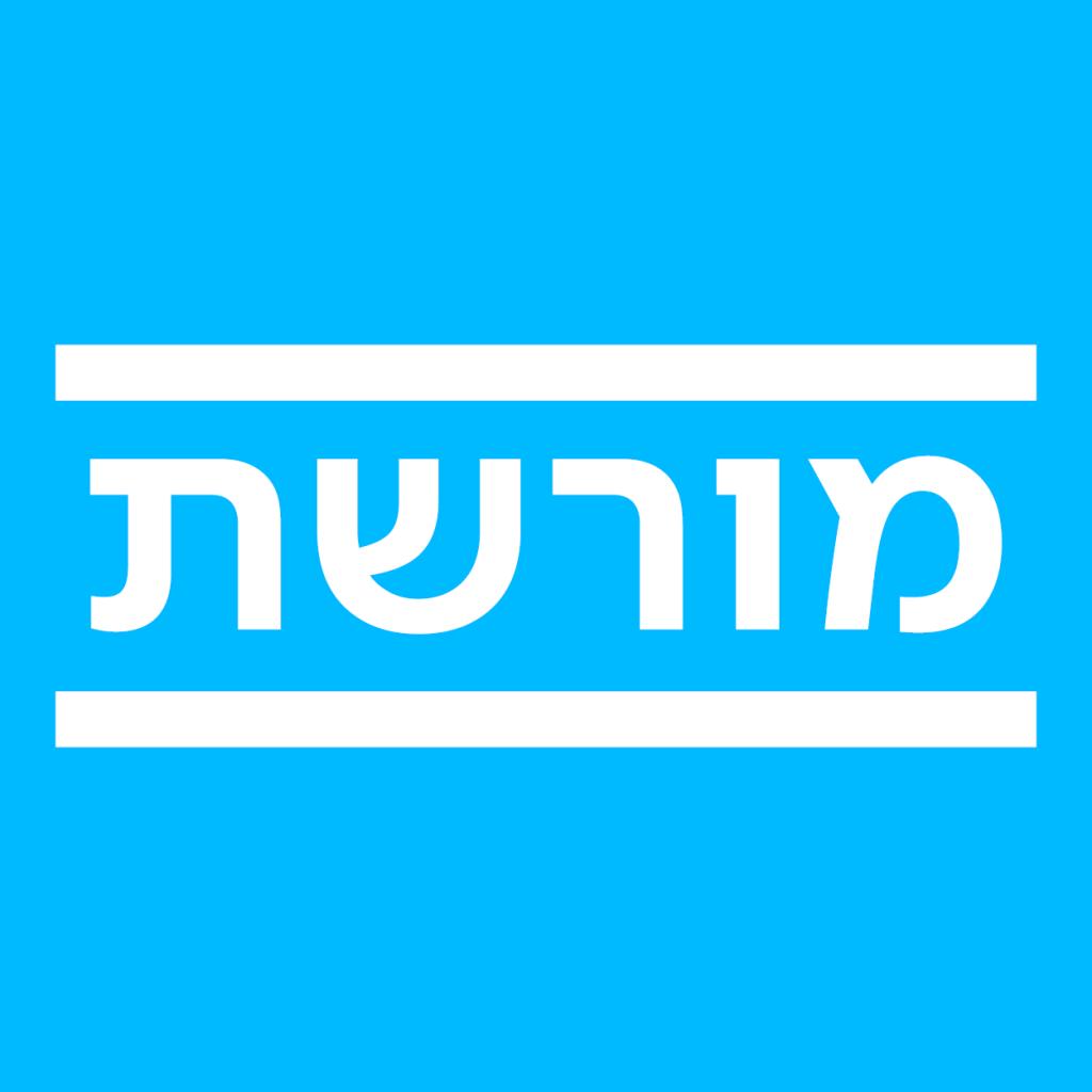 רשת מורשת קול ישראל Reshet Moreshet