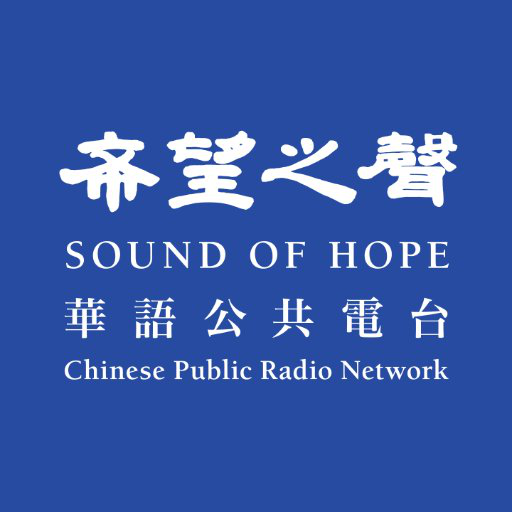 Sound of Hope - China ShortWave
