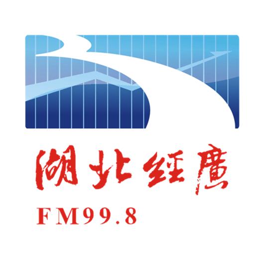 湖北经济广播